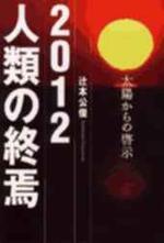 2012人類の終焉 太陽からの啓示