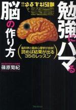 勉强にハマる腦の作り方 腦科學と臨床心理學が合體!讀めば結果が出る35のレッスン