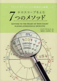 ホロスコ-プをよむ7つのメソッド フランク.クリフォ-ドの英國式占星術