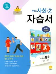 중학교 사회2 자습서(이진석 교과서편)(2021)