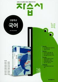 고등학교 국어 자습서(류수열)(2018)