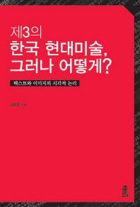 제3의 한국현대미술, 그러나 어떻게?