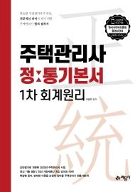 회계원리 정통기본서(주택관리사 1차)(2020)