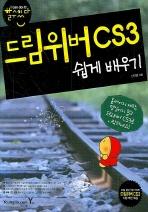 할수있다 드림위버 CS3 쉽게 배우기