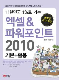 대한민국 1%로 가는 엑셀 파워포인트 2010(기본 활용)