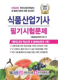 식품산업기사 필기시험문제(2021)