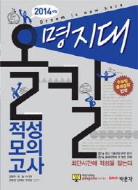 올킬 명지대 적성모의고사(2014)