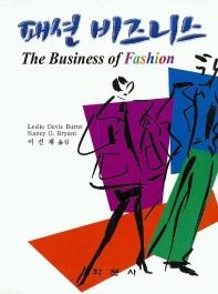 패션 비즈니스