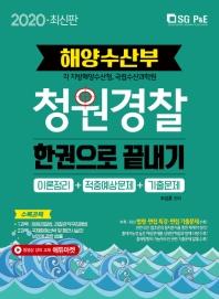 해양수산부 청원경찰 한권으로 끝내기(2020)