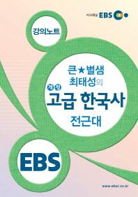 EBSi 강의교재 사회탐구영역 큰 별샘 최태성의 개정 고급 한국사: 전근대