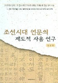 조선시대 언문의 제도적 사용 연구