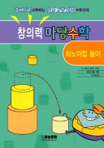 창의력 마당수학: 하노이컵 놀이