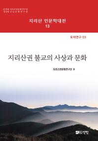 지리산권 불교의 사상과 문화