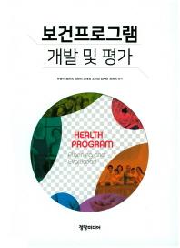 보건프로그램 개발 및 평가