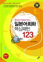 왕초보의 말문을 터주는 일본어회화 핵심패턴 123(부록포함)