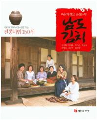 전라도 토박이들이 담그는 남도김치: 전통비법 150선