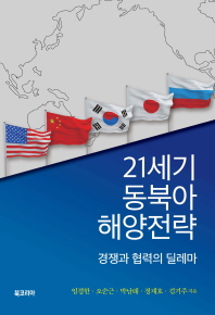 21세기 동북아 해양전략