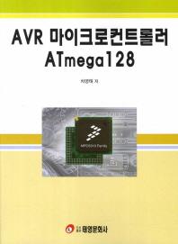 AVR 마이크로컨트롤러 ATmega128