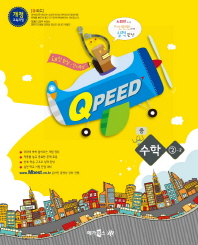 QPEED(큐피드) 중학 수학 중2-2(2017)
