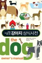 강아지 상식 사전