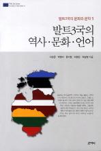 발트3국의 역사 문화 언어