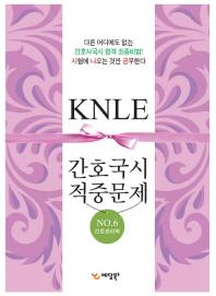 KNLE 간호국시 적중문제. 6: 간호관리학