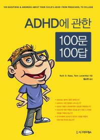 ADHD에 관한 100문 100답