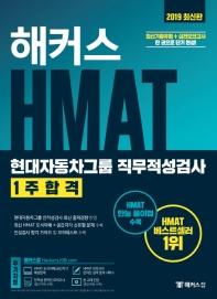 해커스 HMAT 현대자동차그룹 직무적성검사 1주합격