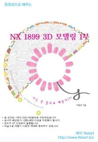 동영상으로 배우는 NX 1899 3D 모델링 1부