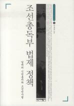 조선총독부 법제 정책