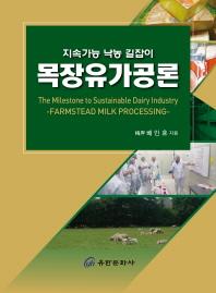 목장유가공론 : 지속가능 낙농 길잡이