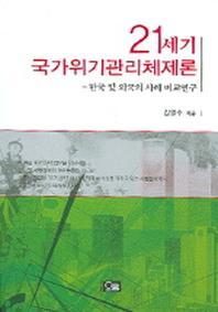 21세기 국가위기관리체제론