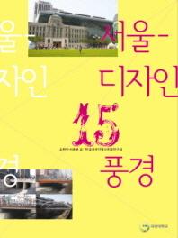 서울 디자인 15풍경