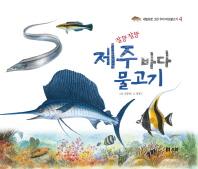 잘방잘방 제주 바다 물고기