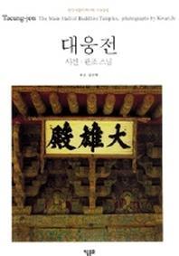 대웅전:관조 스님 사진집(우리문화보기1)