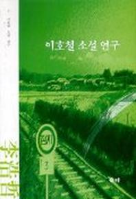 이호철 소설연구