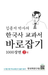 김종서 박사의 한국사 교과서 바로잡기 1000장면. 2