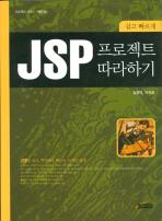 JSP 프로젝트 따라하기