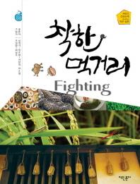 착한 먹거리 Fighting(파이팅)