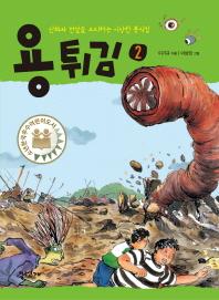 용 튀김. 2