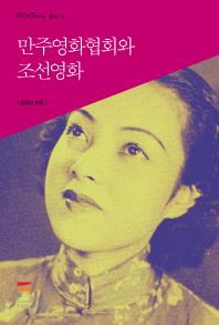 만주영화협회와 조선영화