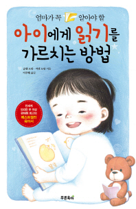 엄마가 꼭 알아야 할 아이에게 읽기를 가르치는 방법