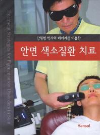 강원형 박사의 레이저를 이용한 안면 색소질환 치료