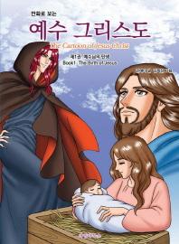 만화로 보는 예수 그리스도. 1: 예수님의 탄생