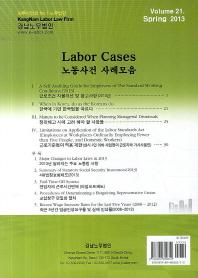 노동사건 사례모음(2013 Spring Volume 21)