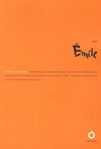 에밀(Emile)
