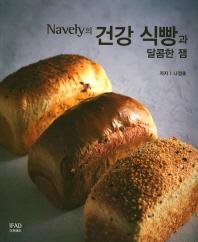 Navely의 건강 식빵과 달콤한 잼
