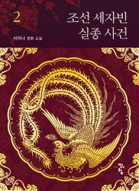 조선 세자빈 실종 사건. 2