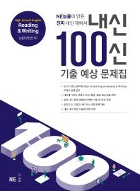 내신100신 기출 예상 문제집 High School English Reading & Writing(능률 양현권 외)(2021)