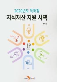 2020년도 특허청 지식재산 지원 시책